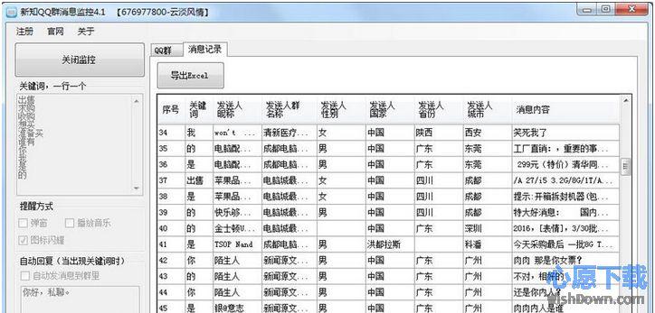 新知QQ群聊天监控v5.2 免费版_wishdown.com