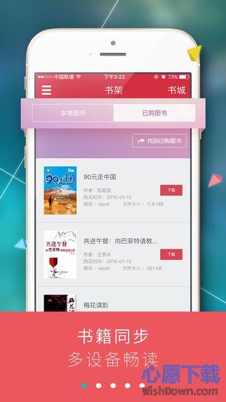 九月读书iphone版 v3.3.1 官方版