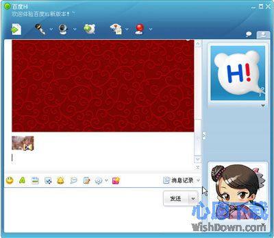 百度Hi电脑版V6.0.5.2 官方最新版_wishdown.com