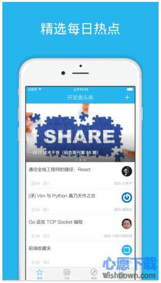 开发者头条iphone版 v2.4.1 iPhone版