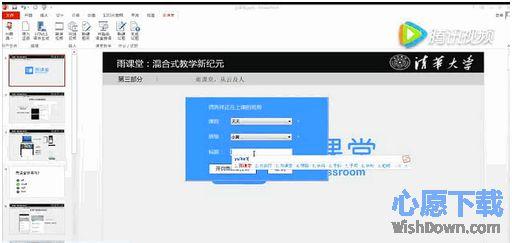 雨课堂官方版 v2.2.1.396 官方版