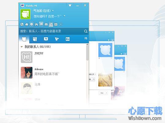 百度Hi Mac版 v1.9.1.1 官方版