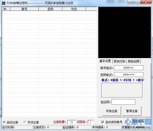 TOM邮箱注册机 v4.23.1 免费版