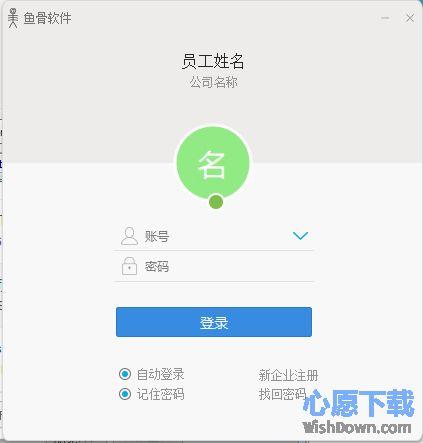 鱼骨工作平台v1.5.8.8356 官方版_wishdown.com
