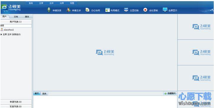 飞视美视频会议软件v3.17.10.30 官方版_wishdown.com