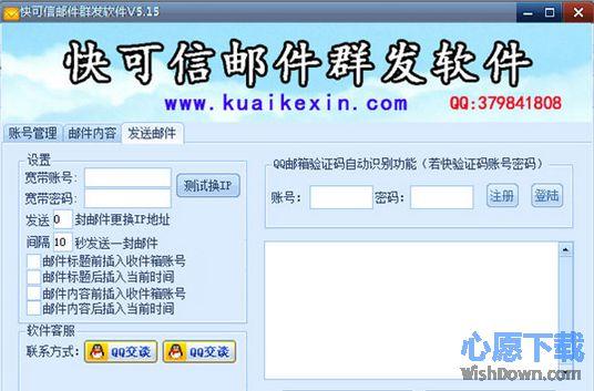 快可信邮件群发软件 V5.15 官方版