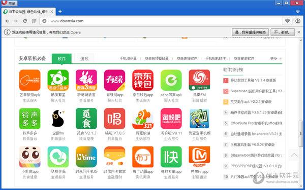 Opera浏览器 v37.0.2178.4 Beta 绿色免费版