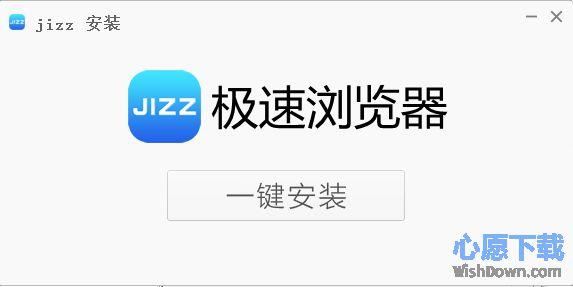 jizz浏览器 V1.0.5.0 官方版