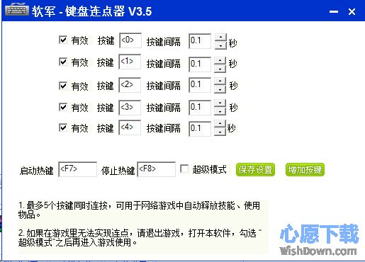 软军键盘连点器V3.5 官方版_wishdown.com