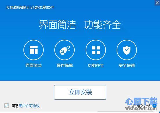 天盾微信聊天记录恢复软件 V2.4 官方版