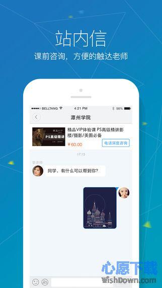 腾讯课堂iphone版 V3.3.2