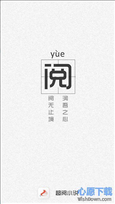 超阅小说app v3.3.1 安卓版