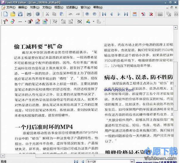 Foxit PDF Editor_PDF文件编辑软件v2.2.1.1119 官方版_wishdown.com