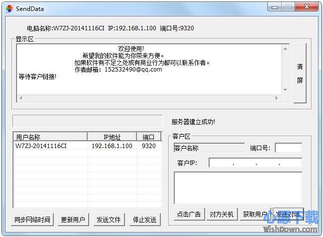 局域网通信软件 v2.7 官方版