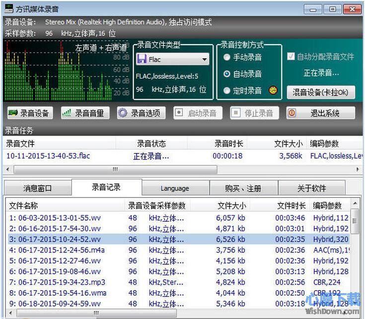 方讯媒体录音单实例版 v5.8.8 官方版