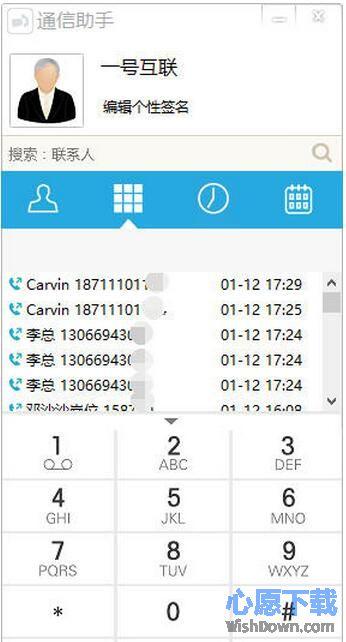 一号互联电脑版 v3.3.1.926 官方版