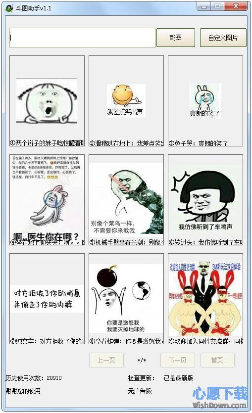 斗图助手v1.8 官方版_wishdown.com