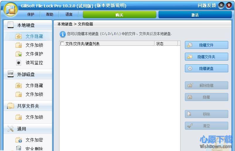 GiliSoft File Lock_文件夹隐藏软件 v10.3.0 专业版