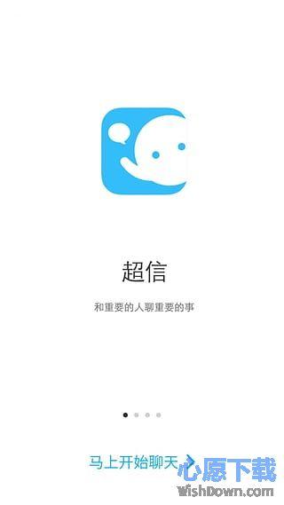 超信iphone版/ipad版 v2.1.3 官方版