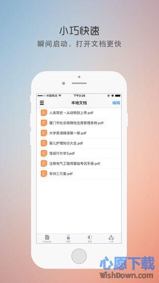 极速pdf阅读器iphone版 v1.6.5 官方版