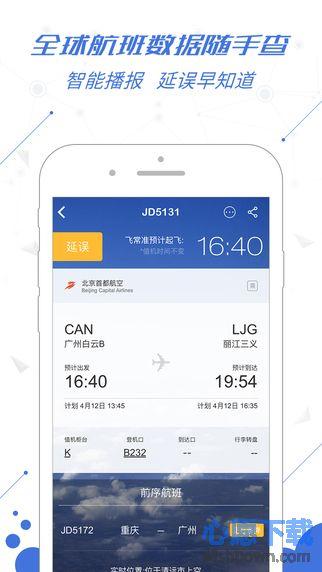 飞常准iphone版 v3.9.0 官方版