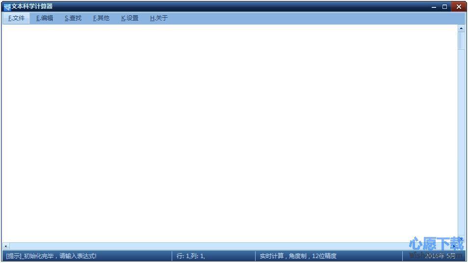 文本科学计算器 v6.2.5 官方版
