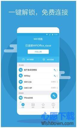 wifi钥匙 v5.1.1 安卓版