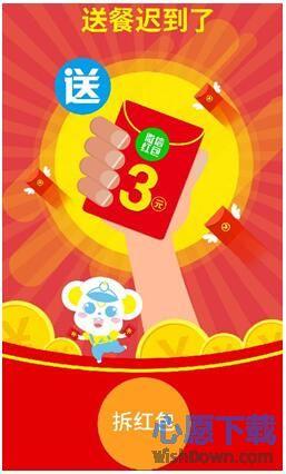 零号线外卖手机版 v5.2.4 安卓版