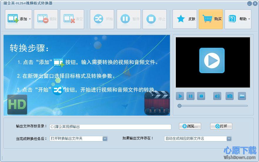 蒲公英H.264视频格式转换器v6.2.5.0官方版_wishdown.com