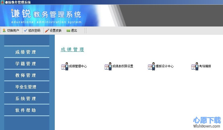 谦锐教务管理系统网络版 v21.0 官方版