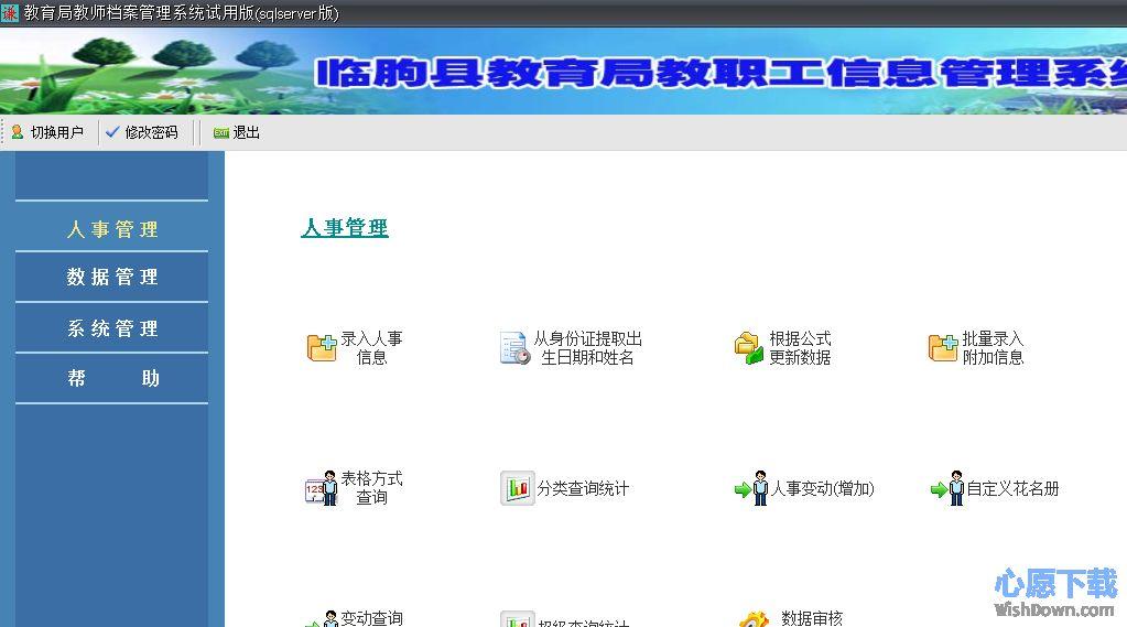 教育局教师档案管理系统 v17.0 官方版