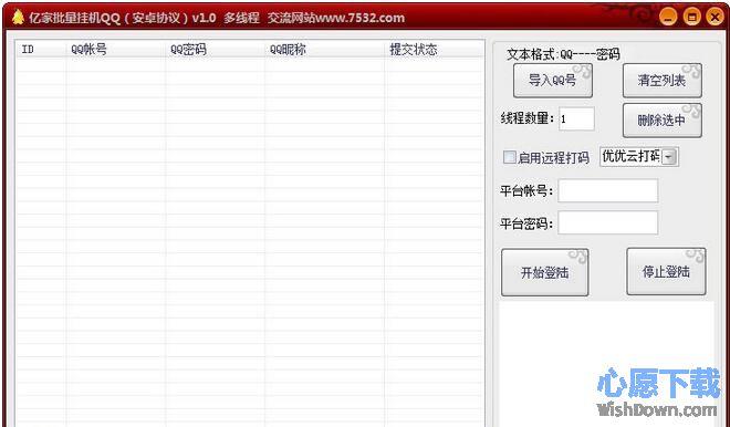 亿家批量挂机QQ v6.1 官方版