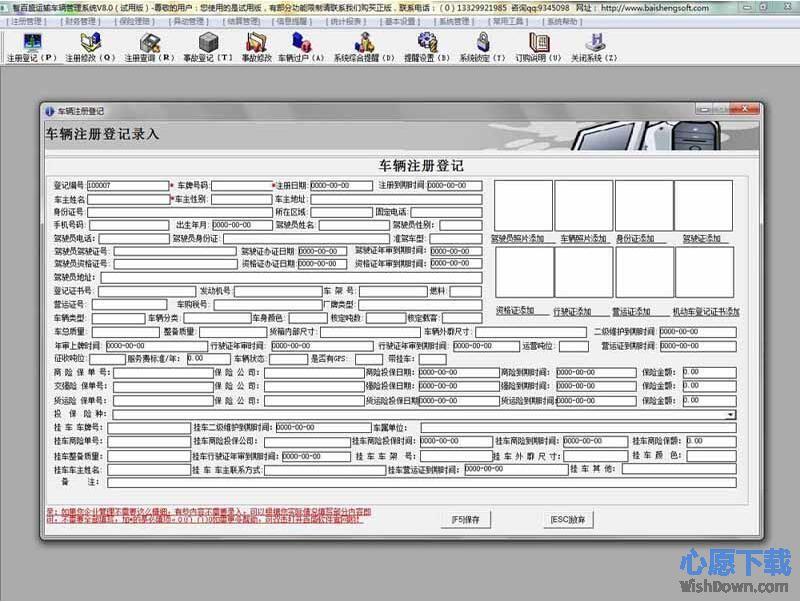 百盛运输车辆管理系统 V8.0