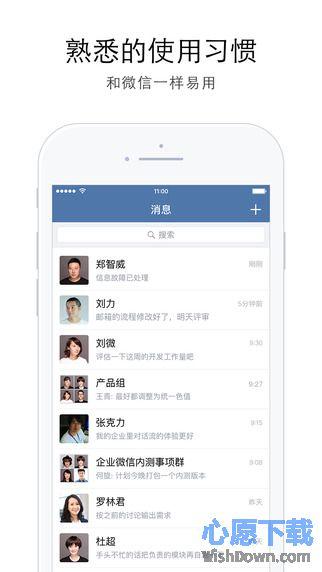 企业微信iphone版 v2.5.1 苹果版