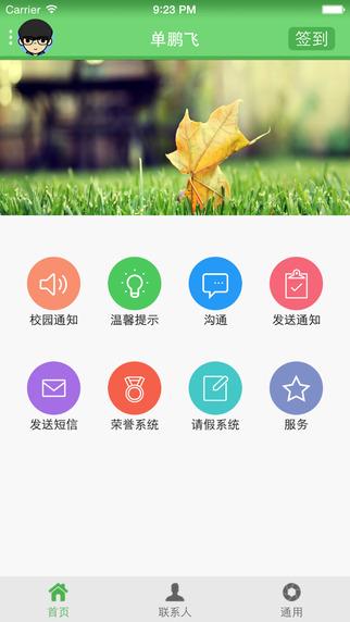 攜培教育iphone版 v1.3.9