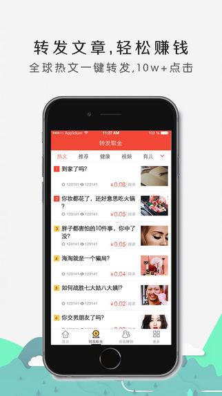 唐三赚iphone版 v2.3.1