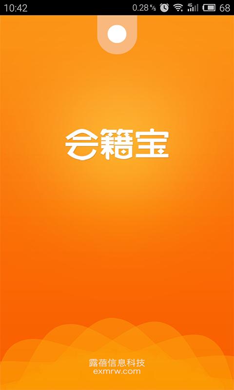 会籍宝 v3.6.1