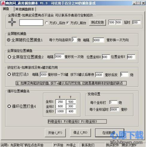幽逸网通用捕鱼脚本 v1.7 官方版