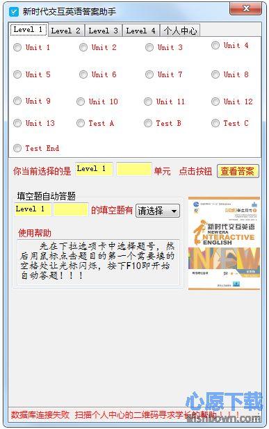 新时代交互英语答案助手v2.0 官方版_wishdown.com