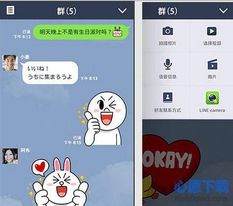 LINE_连我电脑版 v4.6.2 官方版