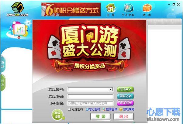 厦门游休闲游戏平台 v2.1 简装版
