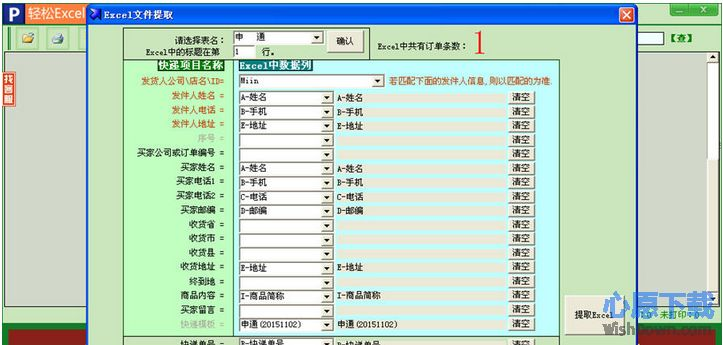 轻松Excel电子表格快递单打印软件v6.9.078 免费版_wishdown.com