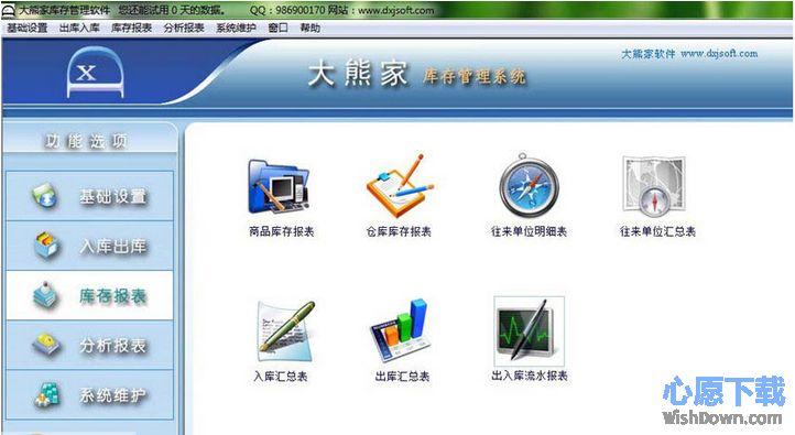 大熊家库存管理软件 v3.5 官方版