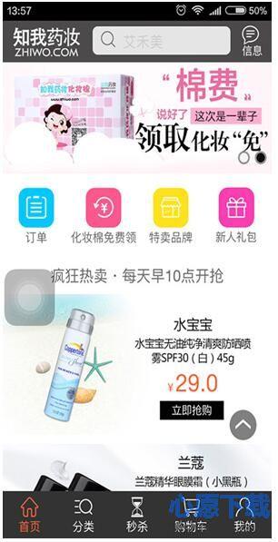 知我药妆 v2.2.4 安卓版