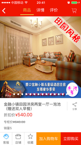 天宝云购iphone版 v1.0.5