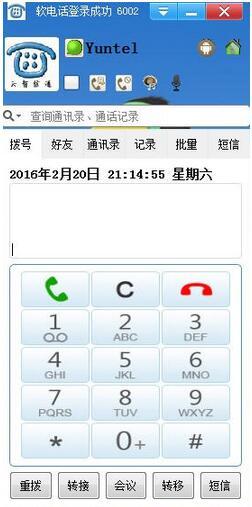 Yuntel_电话自动拨号软件v3.9.6.0 官方版_wishdown.com