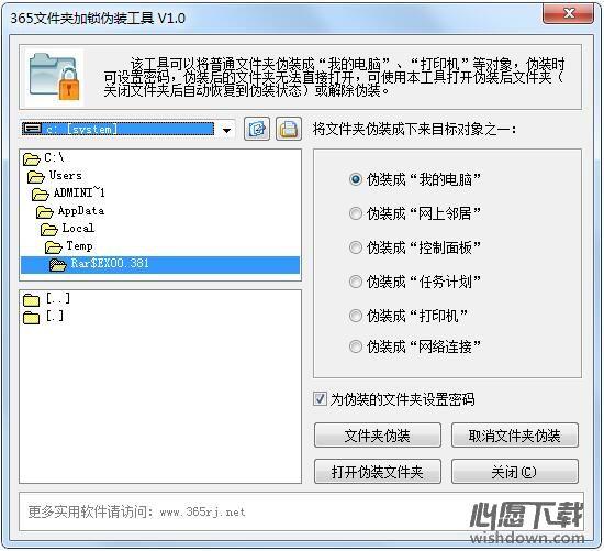 365文件夹加锁伪装工具 v1.0 官方版
