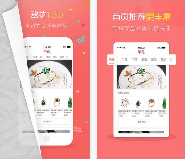 翠花iphone版 V1.3.0