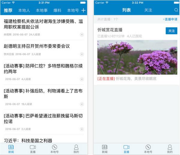 本地资讯iphone版 V1.0