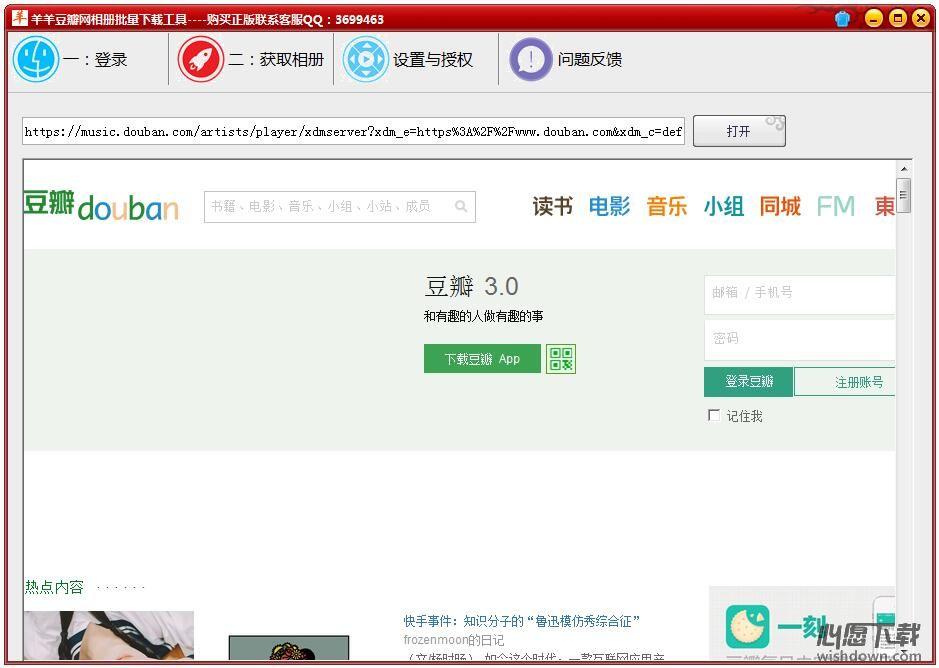 羊羊豆瓣网相册批量下载工具v2.0 官方版_wishdown.com